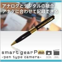 ペン型ビデオカメラ