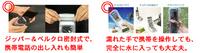 携帯iphone防水ケース2