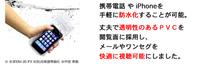 携帯iphone防水ケース3