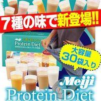 飲むプロテインダイエット2