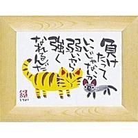 糸井忠晴アートフレーム4