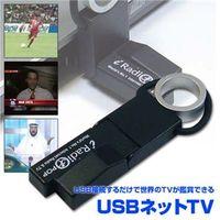 USBテレビ