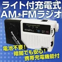防災携帯充電機能付ラジオ