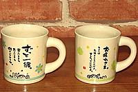 メッセージマグカップ