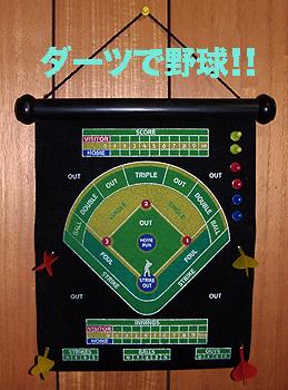 『マグネット野球ダーツ』