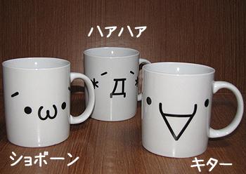 顔文字くんストレートマグカップ